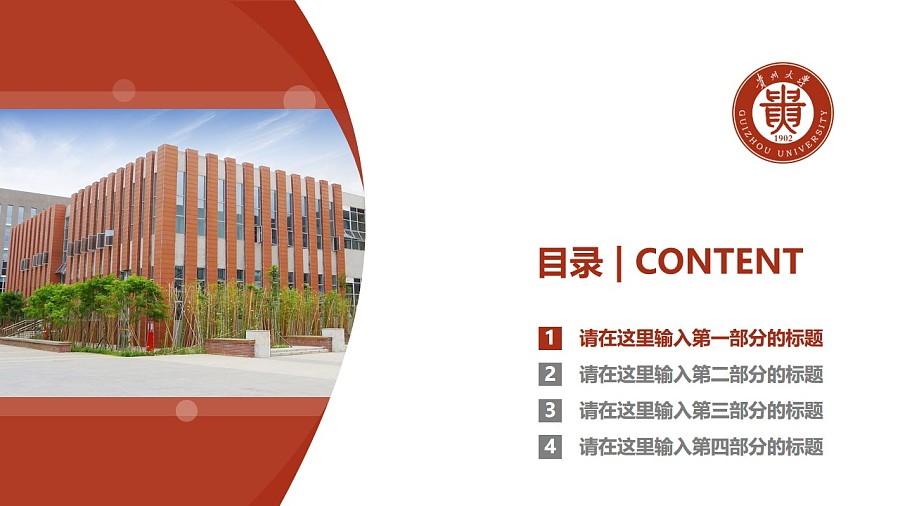 贵州大学PPT模板_幻灯片预览图3