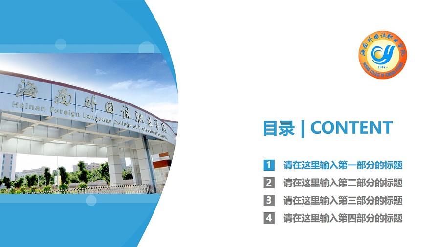 海南外国语职业学院PPT模板下载_幻灯片预览图3