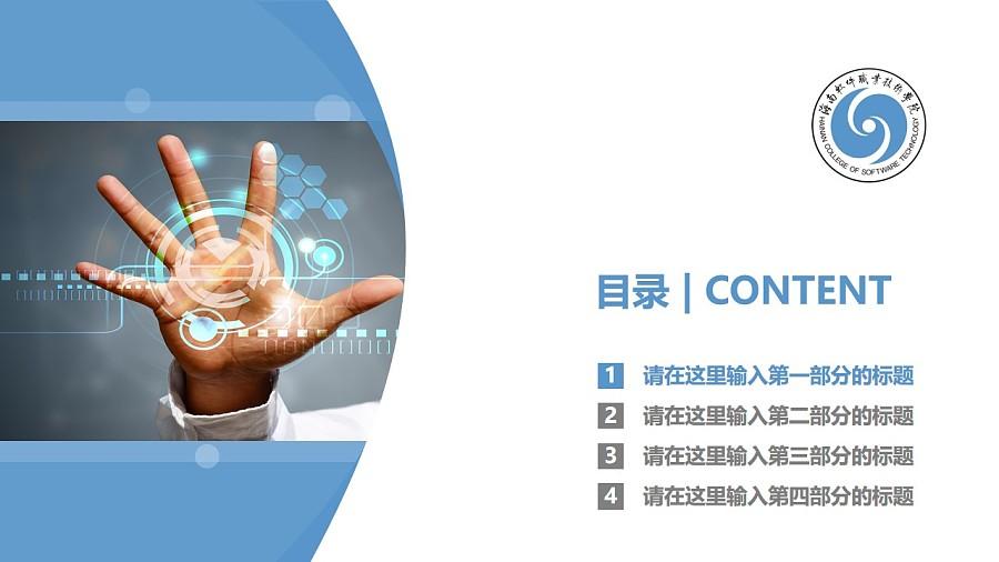海南软件职业技术学院PPT模板下载_幻灯片预览图3