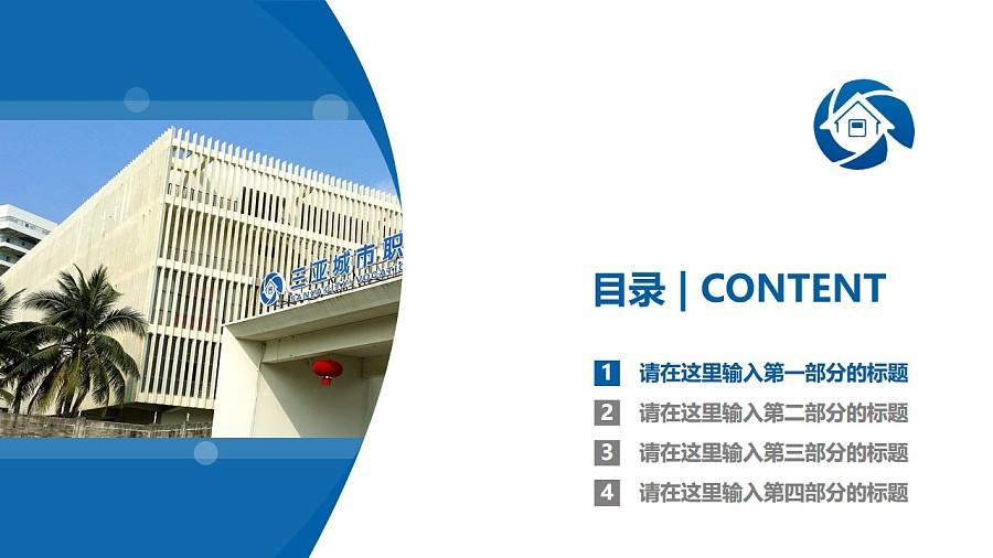三亚城市职业学院PPT模板下载_幻灯片预览图3