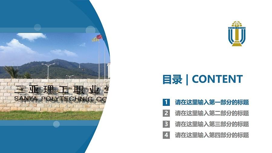 三亚理工职业学院PPT模板下载_幻灯片预览图3