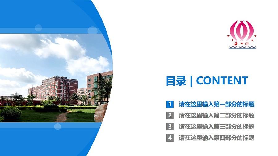 海南科技职业学院PPT模板下载_幻灯片预览图3