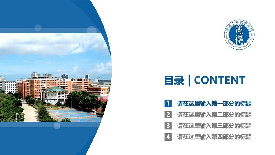 海南工商职业学院PPT模板下载_幻灯片预览图3
