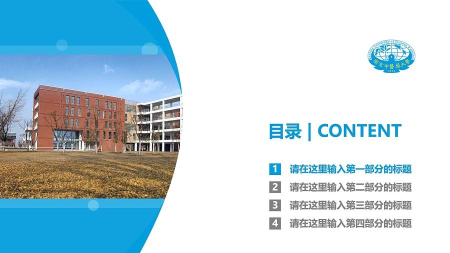 南京中医药大学PPT模板下载_幻灯片预览图3