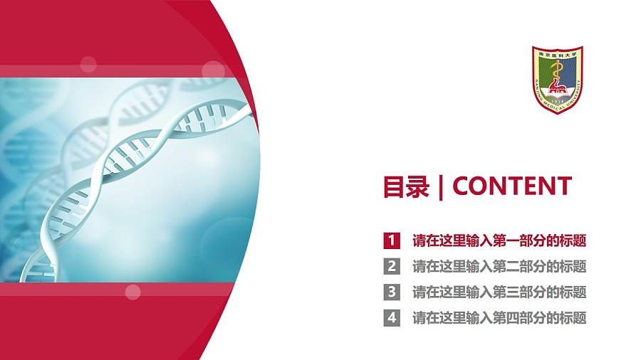 南京医科大学PPT模板下载_幻灯片预览图3