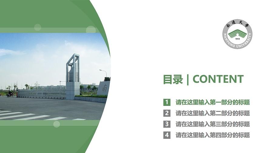 南通大学PPT模板下载_幻灯片预览图3