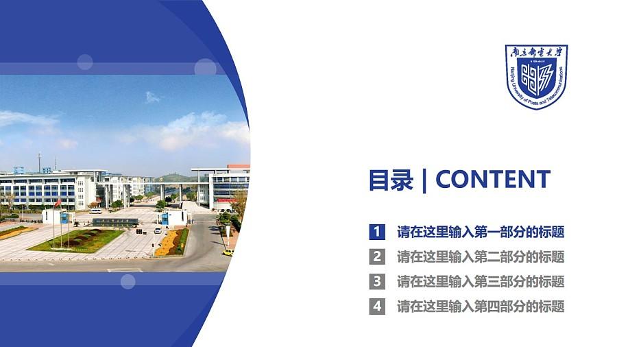 南京邮电大学PPT模板下载_幻灯片预览图3