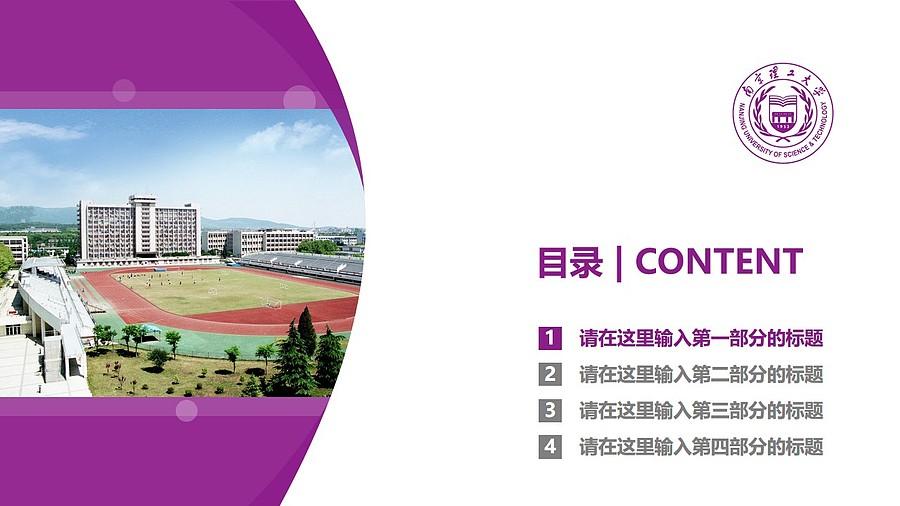 南京理工大学PPT模板下载_幻灯片预览图3
