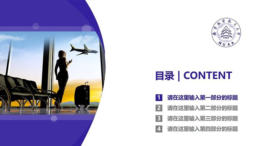 南京航空航天大学PPT模板下载_幻灯片预览图3