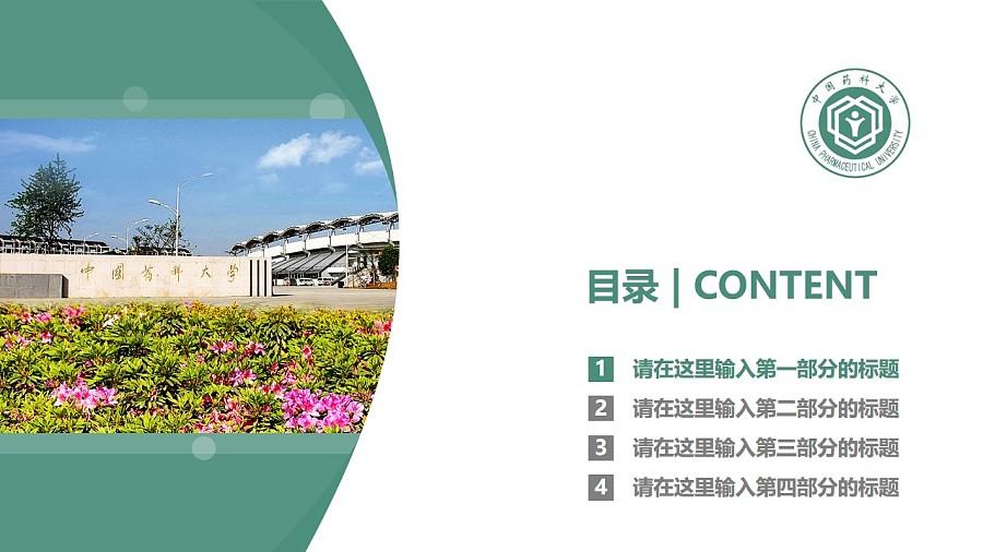中国药科大学PPT模板下载_幻灯片预览图3