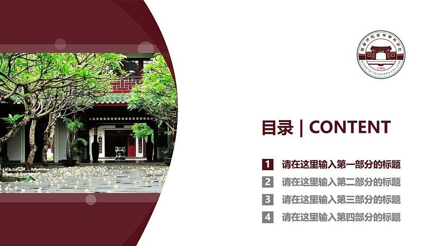 琼台师范高等专科学校PPT模板下载_幻灯片预览图3
