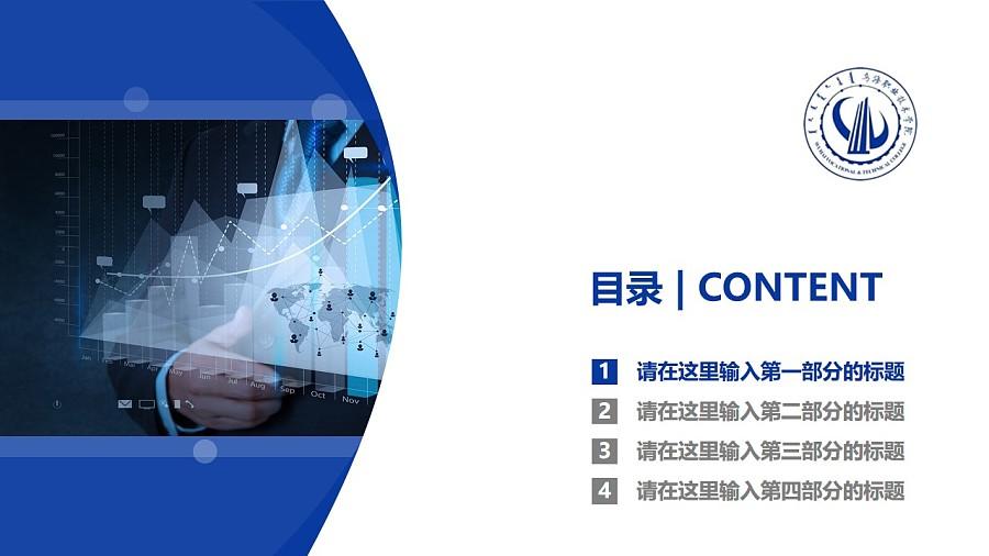 乌海职业技术学院PPT模板下载_幻灯片预览图3