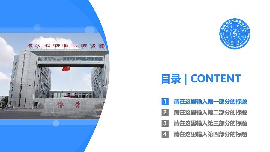 包头钢铁职业技术学院PPT模板下载_幻灯片预览图3