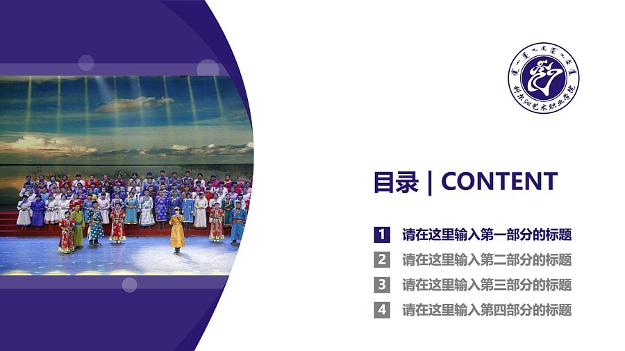 科尔沁艺术职业学院PPT模板下载_幻灯片预览图3