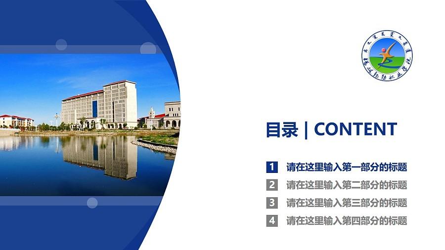 锡林郭勒职业学院PPT模板下载_幻灯片预览图3