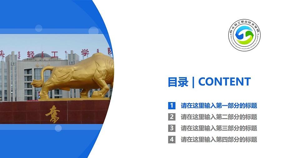 包头轻工职业技术学院PPT模板下载_幻灯片预览图3