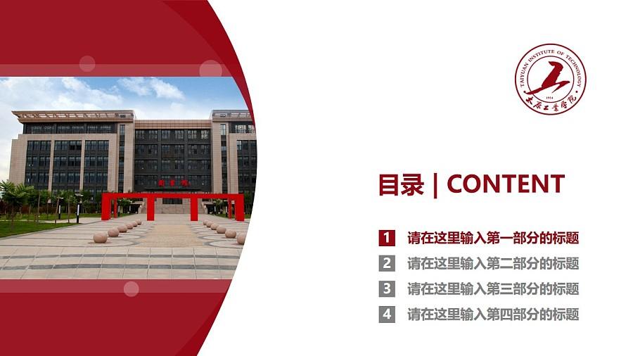 太原工业学院PPT模板下载_幻灯片预览图3