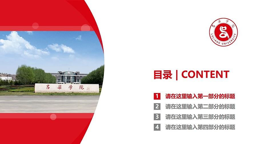 吕梁学院PPT模板下载_幻灯片预览图3