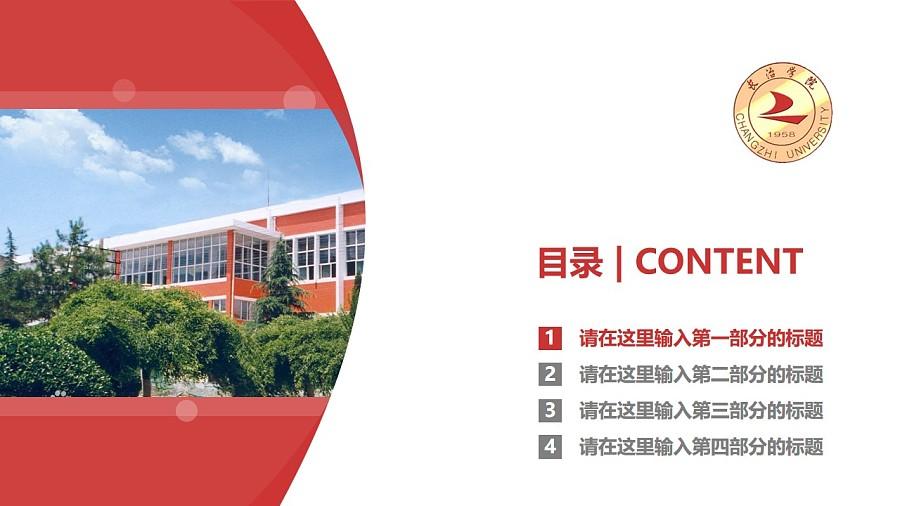 长治学院PPT模板下载_幻灯片预览图3