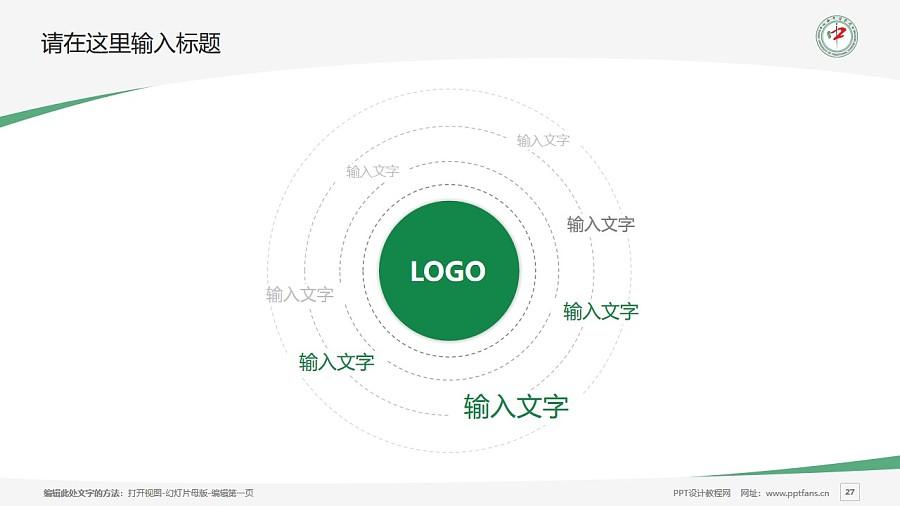 山西中医学院PPT模板下载_幻灯片预览图27