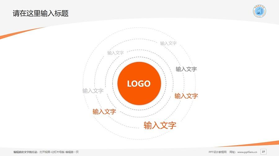 忻州师范学院PPT模板下载_幻灯片预览图27