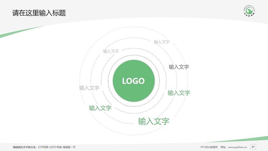 长治医学院PPT模板下载_幻灯片预览图27