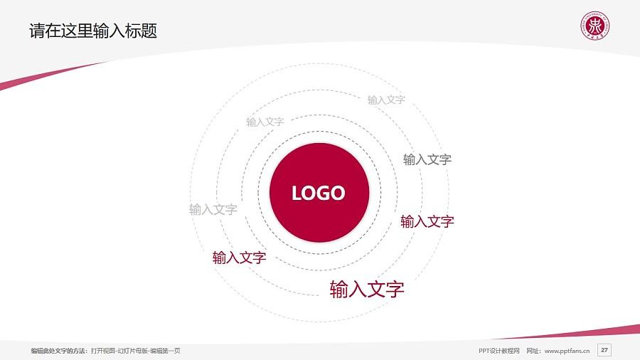中北大学PPT模板下载_幻灯片预览图27
