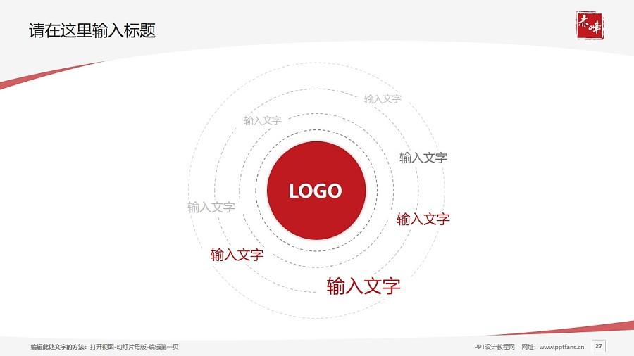 赤峰职业技术学院PPT模板下载_幻灯片预览图27