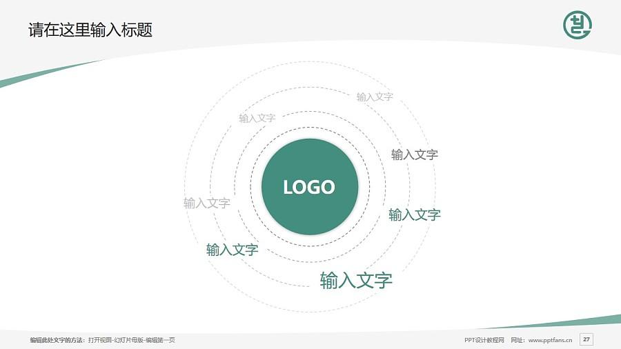 天津工艺美术职业学院PPT模板下载_幻灯片预览图27