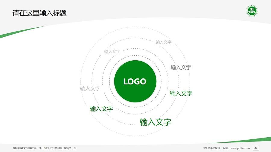 天津藝術職業學院PPT模板下載_幻燈片預覽圖27