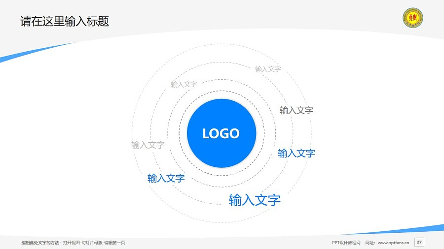 天津农学院PPT模板下载_幻灯片预览图27
