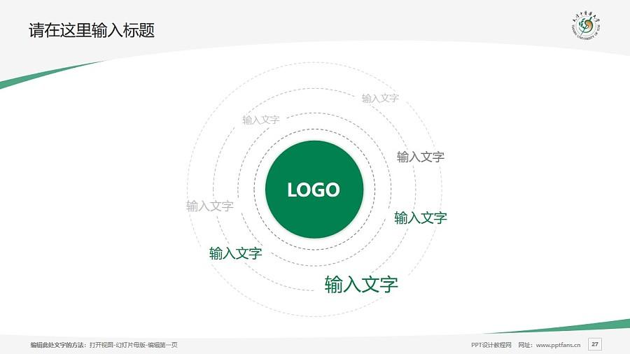 天津中医药大学PPT模板下载_幻灯片预览图27