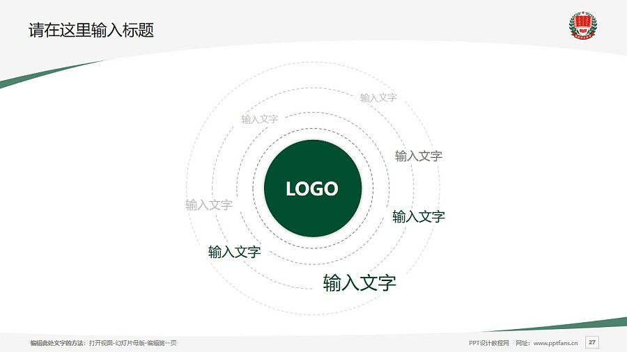 渭南师范学院PPT模板下载_幻灯片预览图27