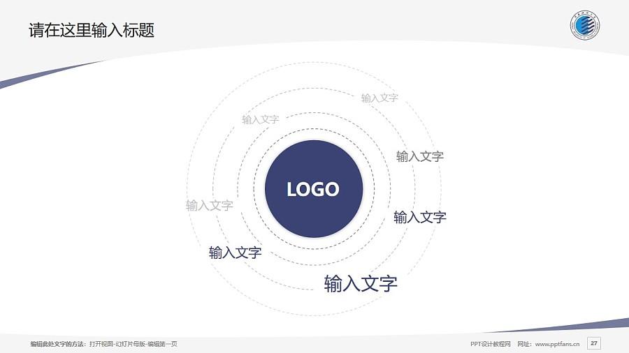 陕西科技大学PPT模板下载_幻灯片预览图27