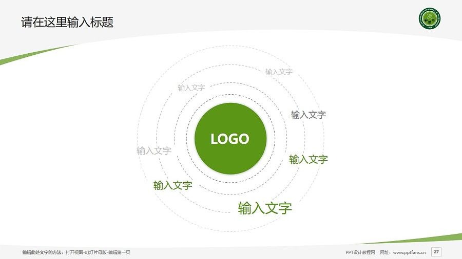 西安科技大学PPT模板下载_幻灯片预览图27