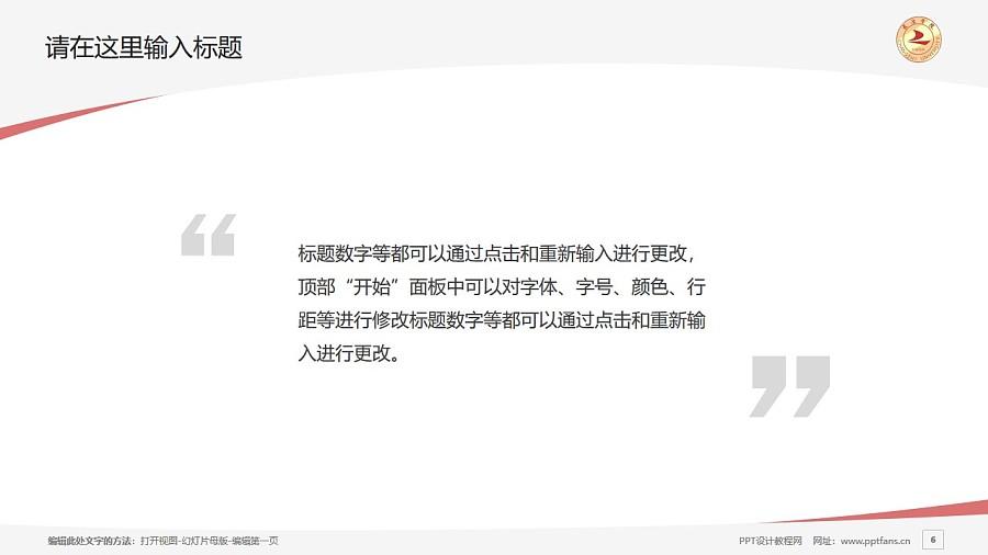 长治学院PPT模板下载_幻灯片预览图6