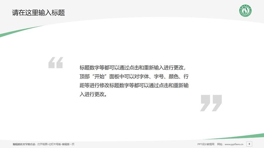 山西医科大学PPT模板下载_幻灯片预览图6