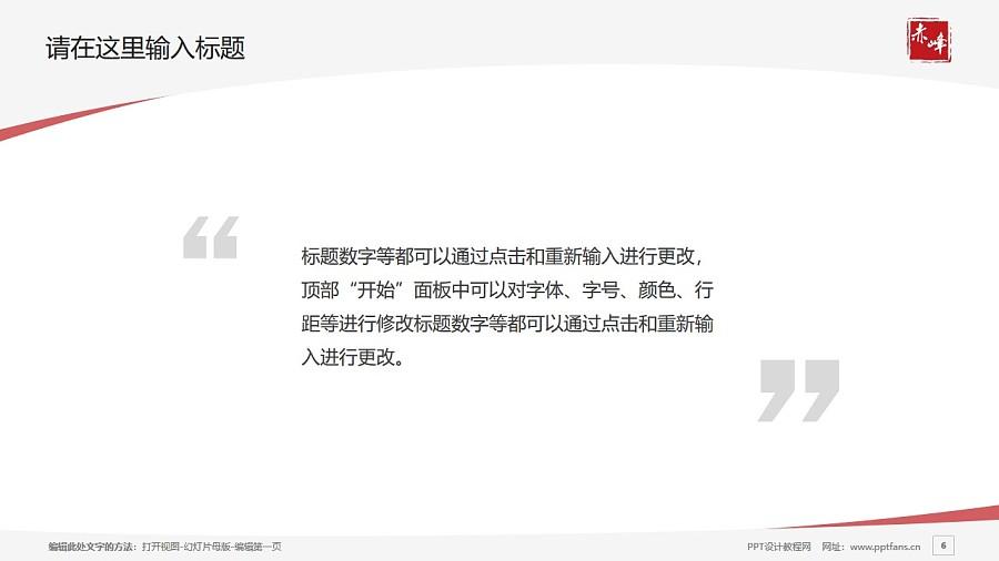 赤峰职业技术学院PPT模板下载_幻灯片预览图6