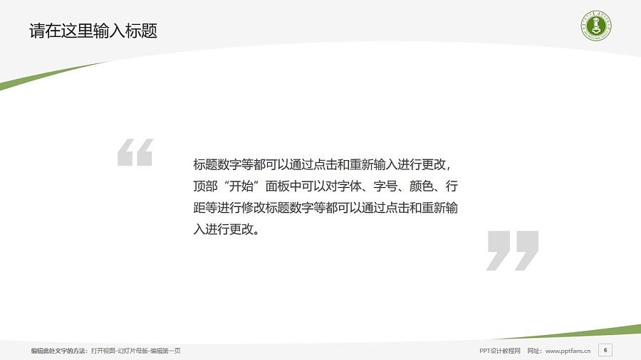 内蒙古师范大学PPT模板下载_幻灯片预览图6