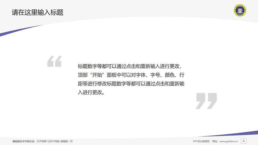 天津外国语大学PPT模板下载_幻灯片预览图6