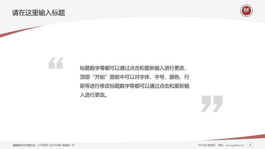 天津师范大学PPT模板下载_幻灯片预览图6