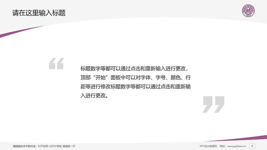 南开大学PPT模板下载_幻灯片预览图6