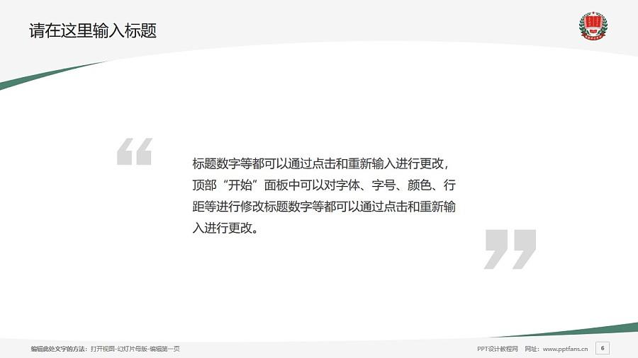 渭南师范学院PPT模板下载_幻灯片预览图6