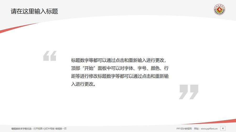 宝鸡文理学院PPT模板下载_幻灯片预览图6