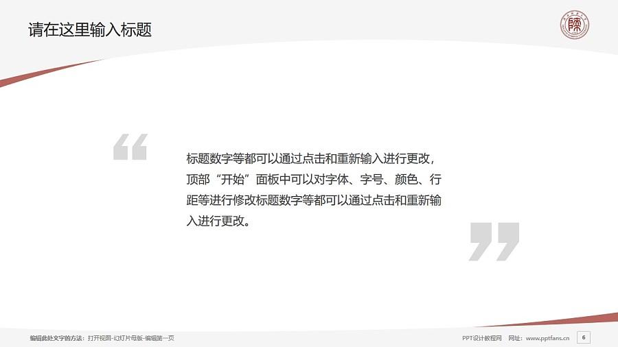 陕西师范大学PPT模板下载_幻灯片预览图6