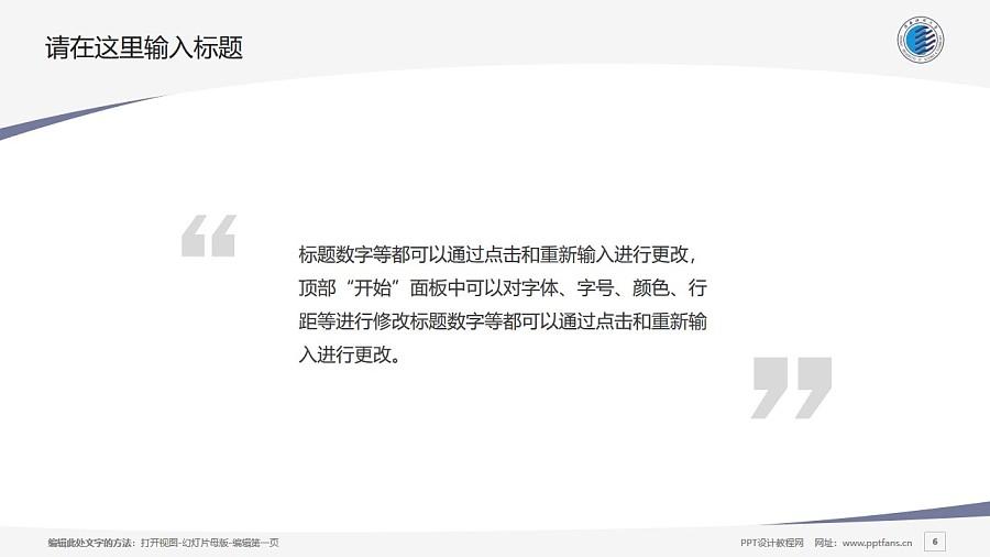 陕西科技大学PPT模板下载_幻灯片预览图6