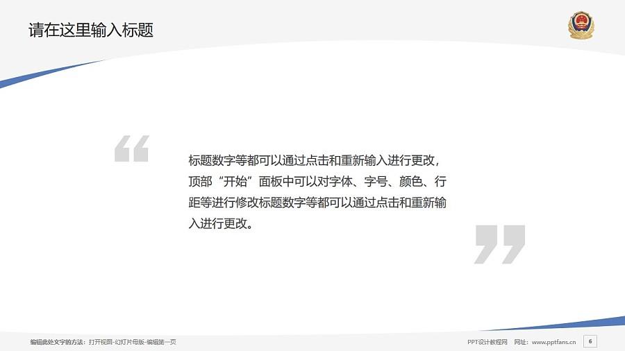 河北公安警察职业学院PPT模板下载_幻灯片预览图6