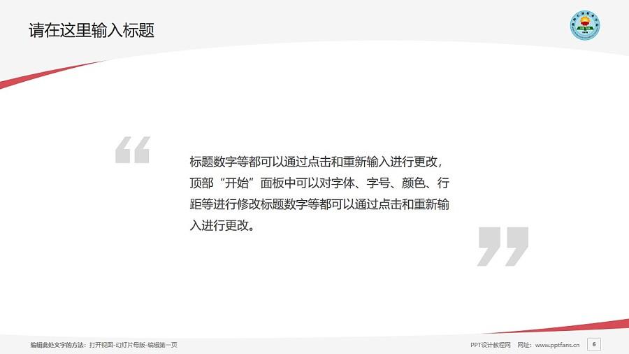 渤海石油职业学院PPT模板下载_幻灯片预览图6