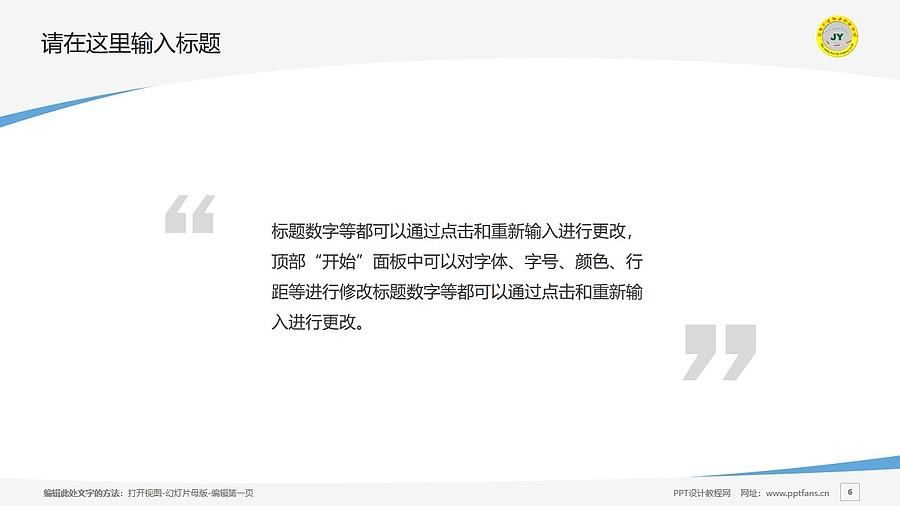 河北交通職業技術學院PPT模板下載_幻燈片預覽圖6