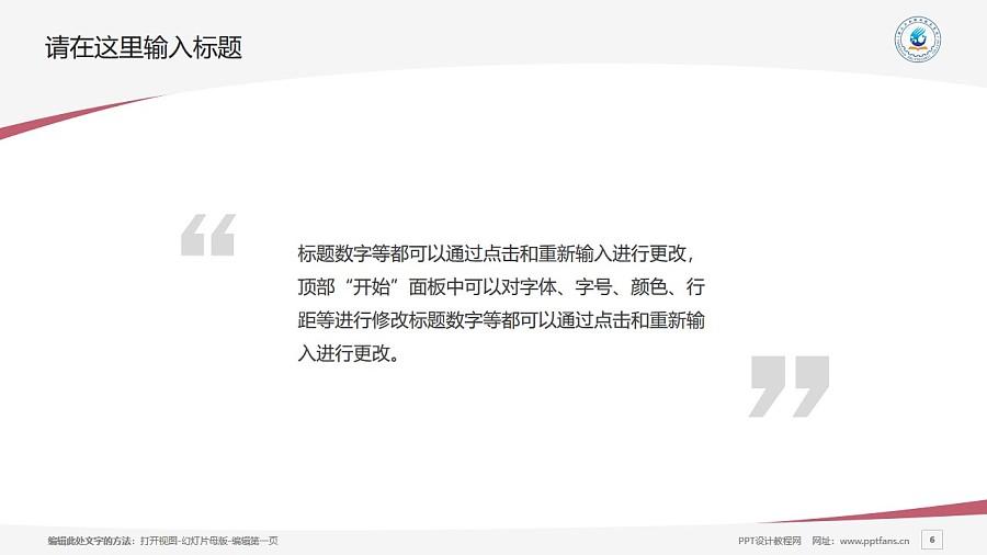 唐山工業職業技術學院PPT模板下載_幻燈片預覽圖6